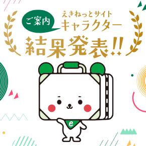 「えきねっと」サイトご案内キャラクターが決定!