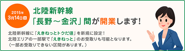 20150206_hokurikukaigyo_02.jpg