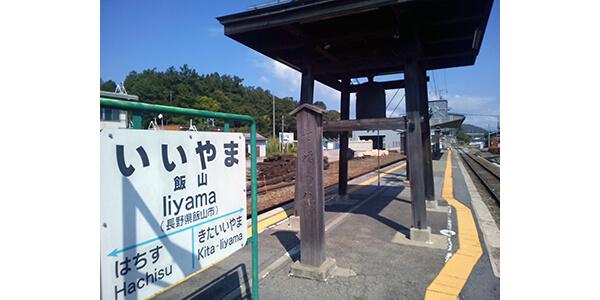 20150217_iiyama06.jpg
