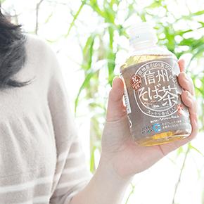 長野県産そばの実で作られた、北陸新幹線金沢開業記念『信州そば茶』でスッキリ!
