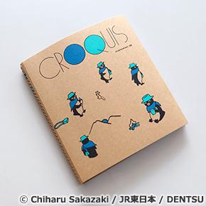 旅先でスケッチやメモに使いたい、Suicaのペンギンのクロッキー帳