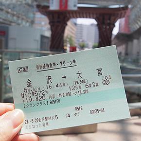 """金沢駅で""""えきねっと発券""""してみました!"""