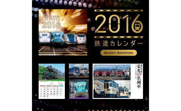 20151001_traincalendar2016_01.png