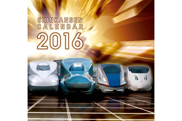 20151001_traincalendar2016_02.png