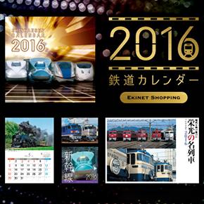 2016年はどれにする? 各種「鉄道カレンダー」えきねっとショッピングで販売開始!