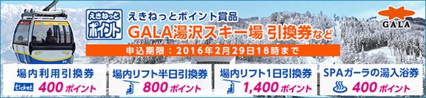 20151221_gala_tokudane02.png