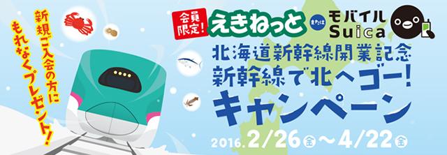 20160229_hokkaidocp.png