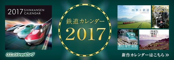 201609_traincalendar2017_banner.png