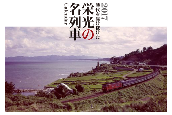 201609_traincalendar2017_meiressha.png