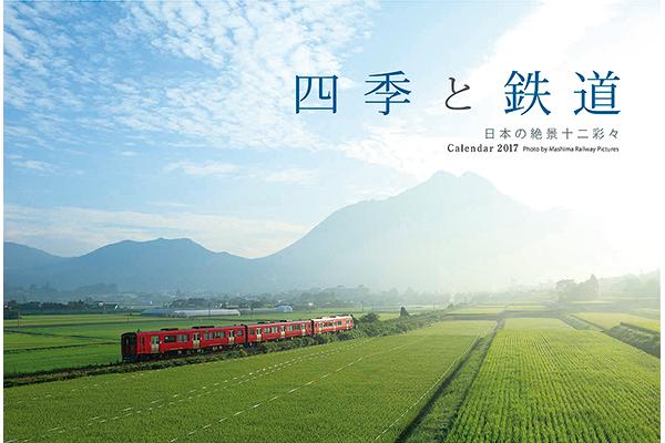 201609_traincalendar2017_shiki.png