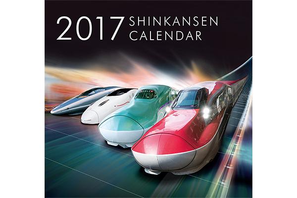 201609_traincalendar2017_shinkansen.png