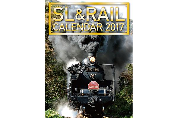 201609_traincalendar2017_slandrail.png