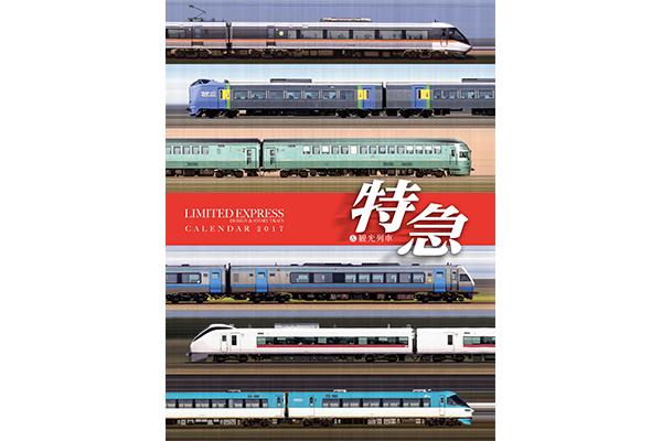 201609_traincalendar2017_tokkyu.png