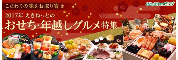 201611_nre_osechi_gourmetbn.png