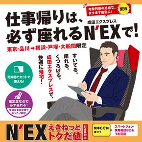 17時台に対象列車を追加! 夕方以降の「成田エクスプレス」号の横浜方面は「N'EXえきねっとトクだ値(料金券のみ)」でおトクに!