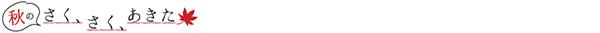 2018autumntrain_akita_logo2.png