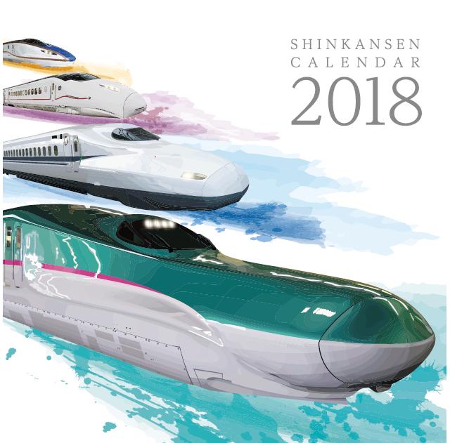 traincalendar2018_01_新幹線カレンダー.png