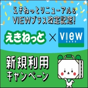 【PR】抽選でJRE POINTが最大20,000ポイント当たる!えきねっと×ビューカード 新規利用キャンペーン実施中!