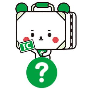 【お先にトクだ値スペシャル】新幹線が約50%割引になる大変おトク なきっぷへのご質問にとらんくまがお答えするくま~♪