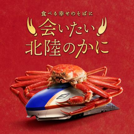 \新幹線e チケットご利用で特典も!/「かにを食べに北陸へ。」キャンペーン開催中!