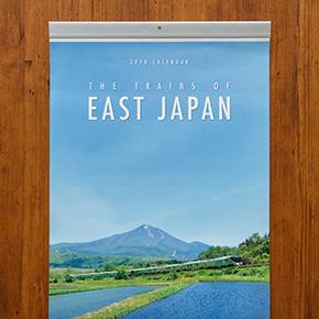 「JR東日本オリジナルカレンダー」2018年版、えきねっとショッピングで販売中!