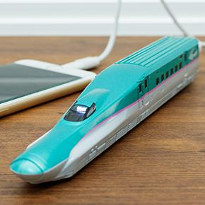 E5系 はやぶさでスマホの充電! 新幹線型モバイルバッテリー「もちてつ」