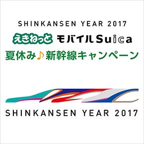 抽選で3,000名さまに素敵なプレゼント「えきねっと・モバイルSuica 夏休み♪ 新幹線キャンペーン」