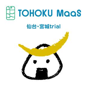 スマホでラクラク!「TOHOKU MaaS 仙台・宮城trial」で快適に旅しませんか?