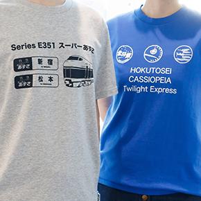 鉄道好きに朗報! E351系「スーパーあずさ」&「寝台特急ヘッドマーク」デザインのTシャツ