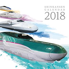 【2018年版 鉄道カレンダー】えきねっとショッピングで販売開始しました!